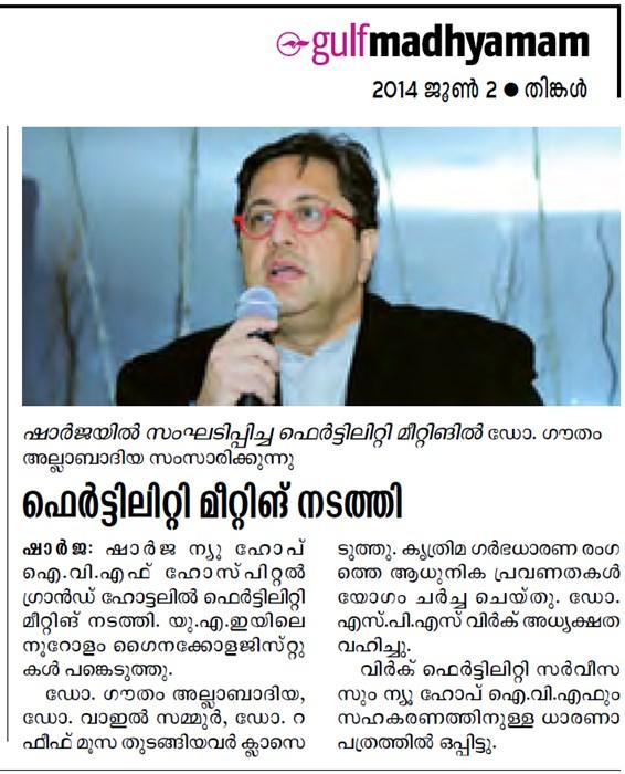 Dr. Gautam Allahbadia on gulf-madhyamam